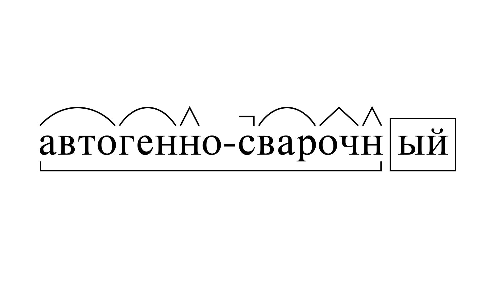 Разбор слова «автогенно-сварочный» по составу
