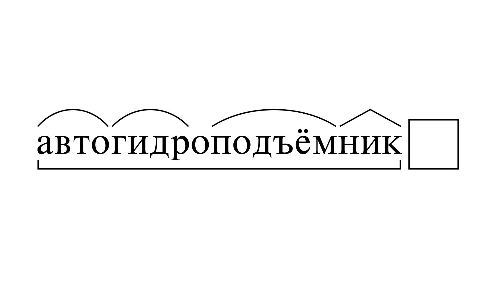 Разбор слова «автогидроподъёмник» по составу
