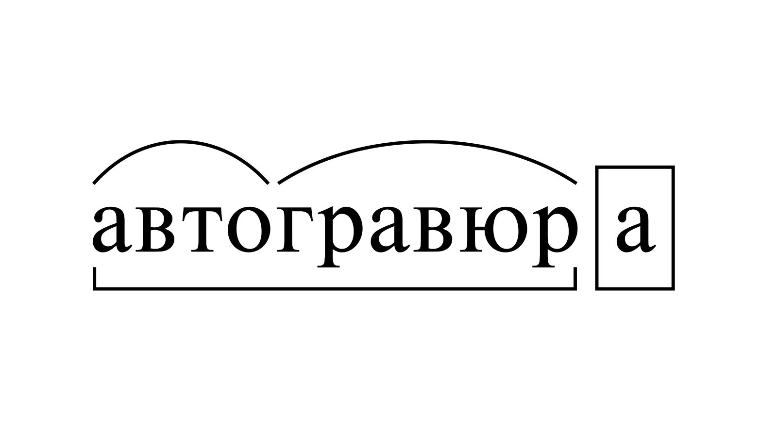 Разбор слова «автогравюра» по составу
