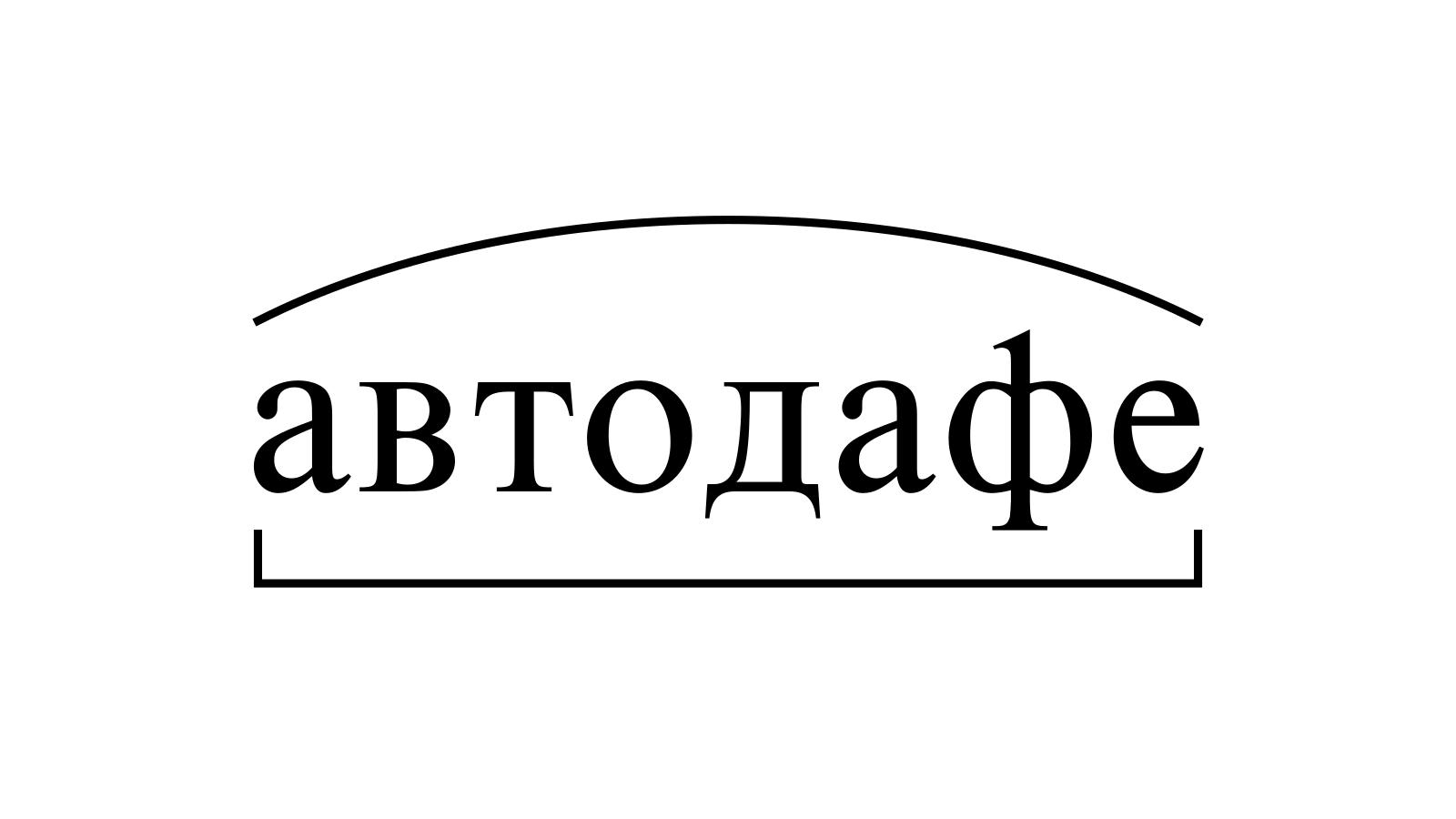 Разбор слова «автодафе» по составу