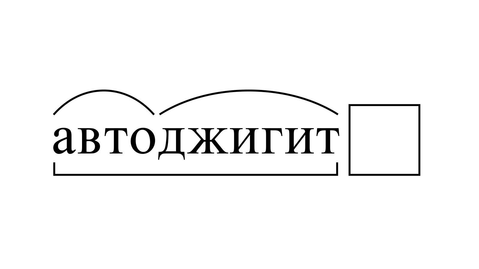 Разбор слова «автоджигит» по составу