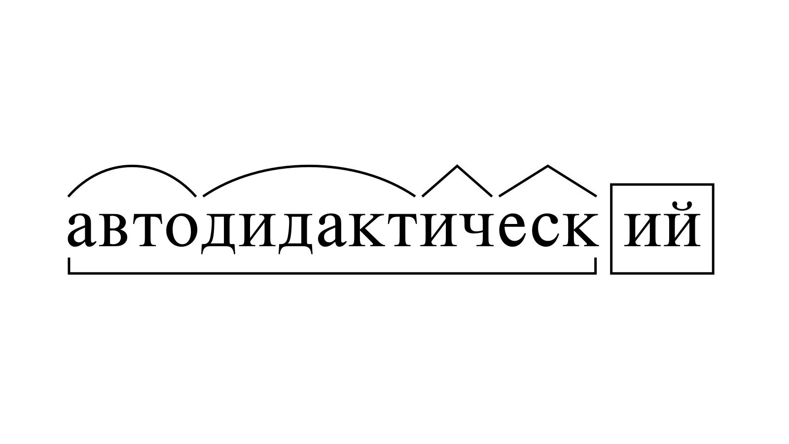 Разбор слова «автодидактический» по составу