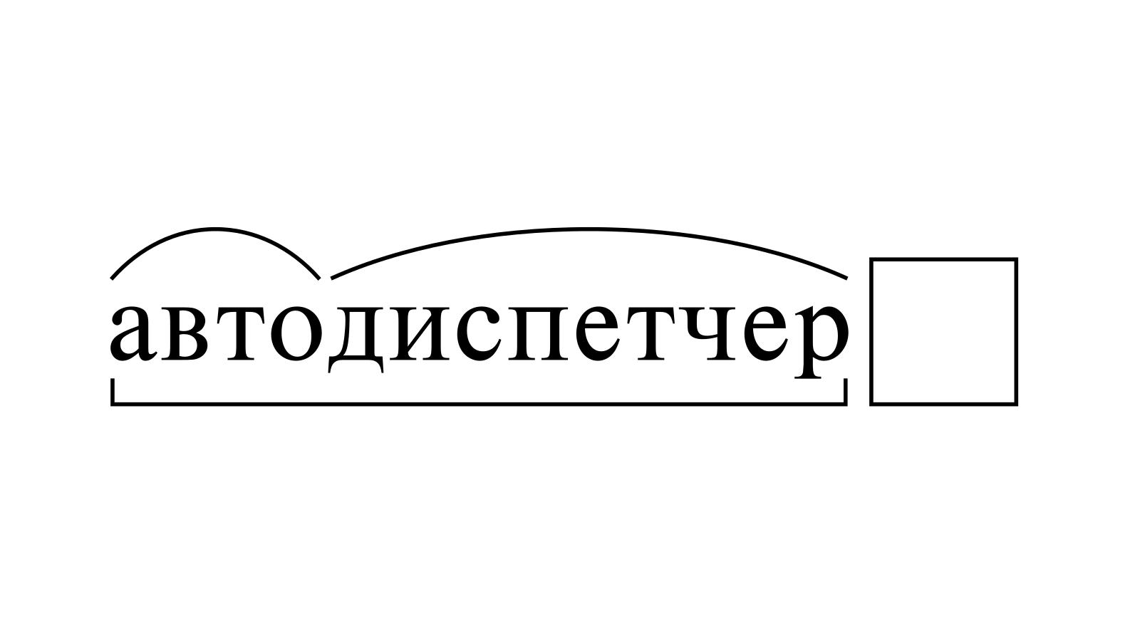 Разбор слова «автодиспетчер» по составу
