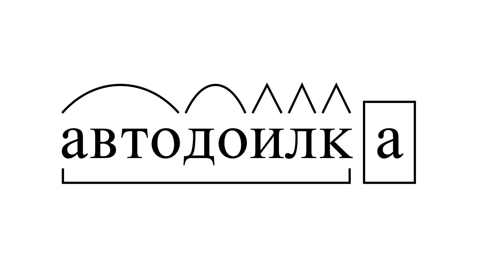 Разбор слова «автодоилка» по составу