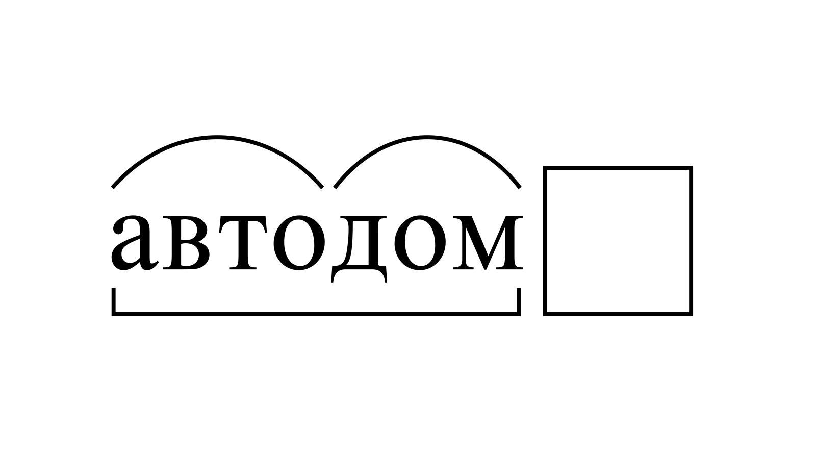 Разбор слова «автодом» по составу