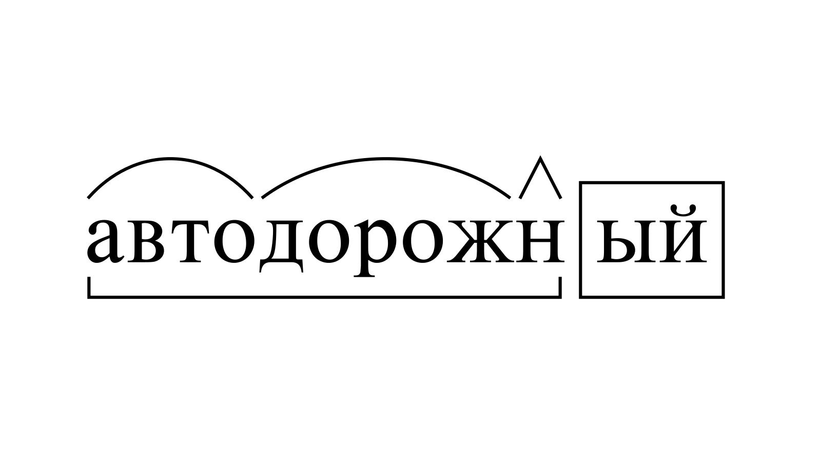 Разбор слова «автодорожный» по составу