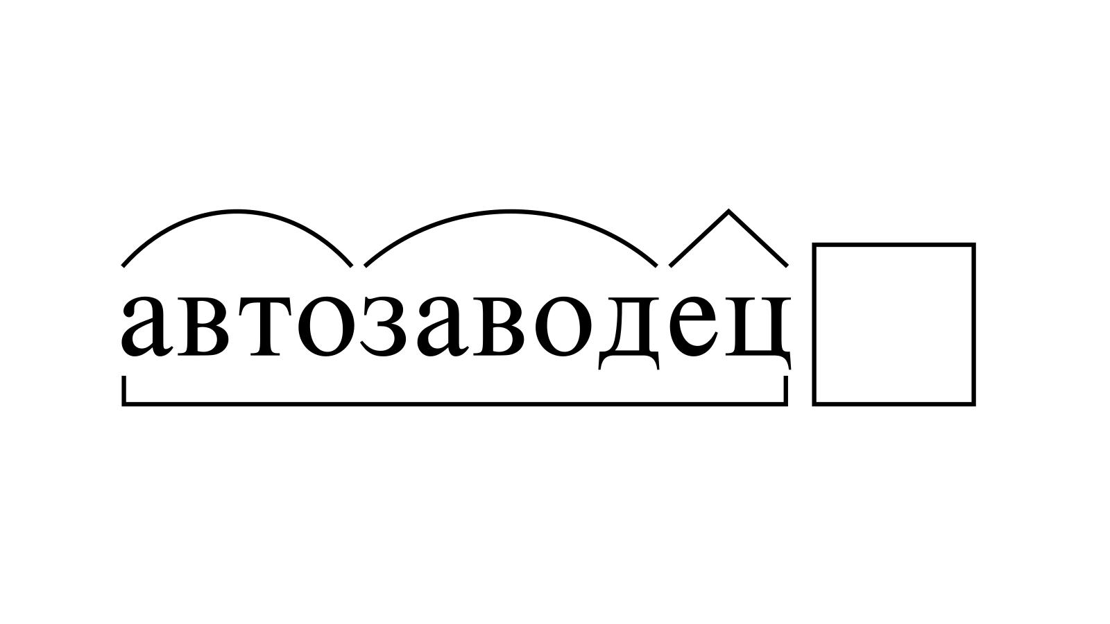 Разбор слова «автозаводец» по составу