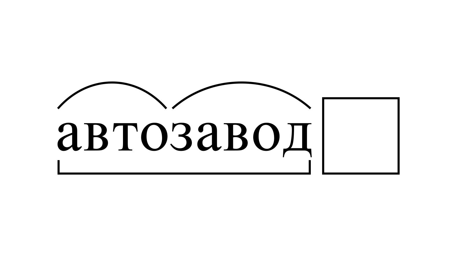 Разбор слова «автозавод» по составу