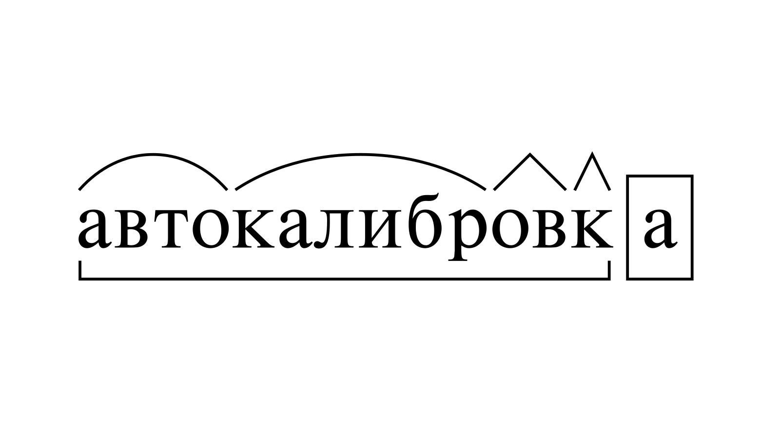 Разбор слова «автокалибровка» по составу