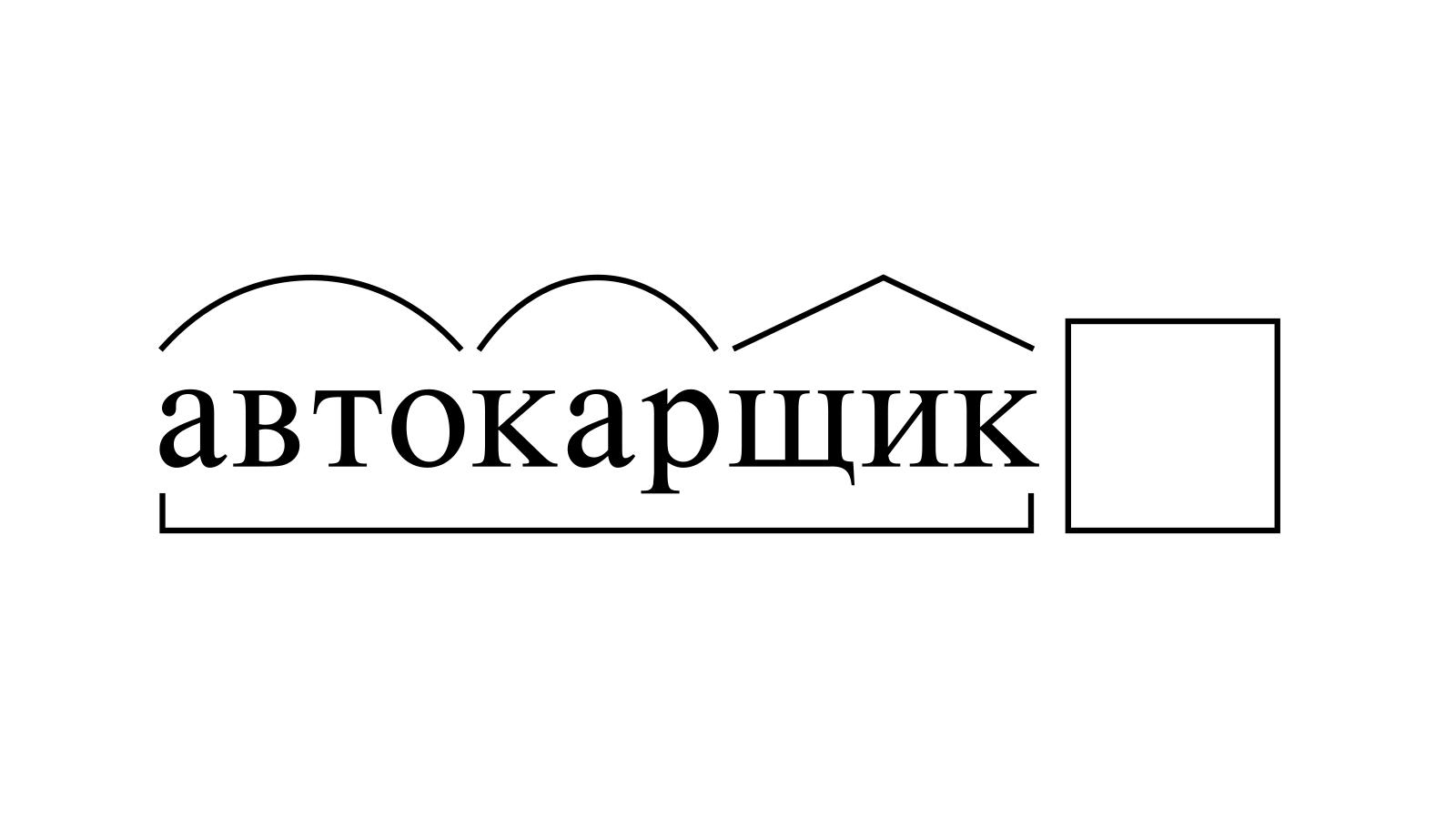 Разбор слова «автокарщик» по составу