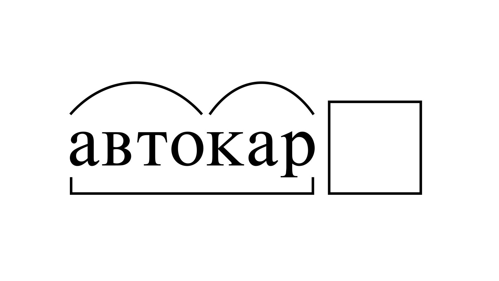Разбор слова «автокар» по составу