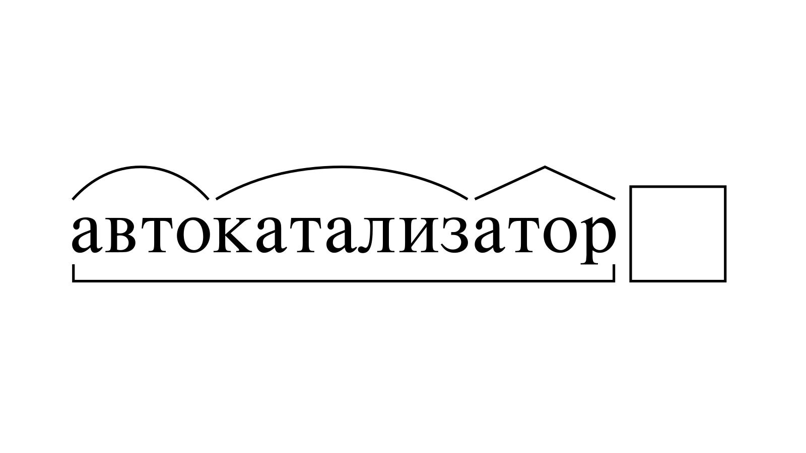 Разбор слова «автокатализатор» по составу