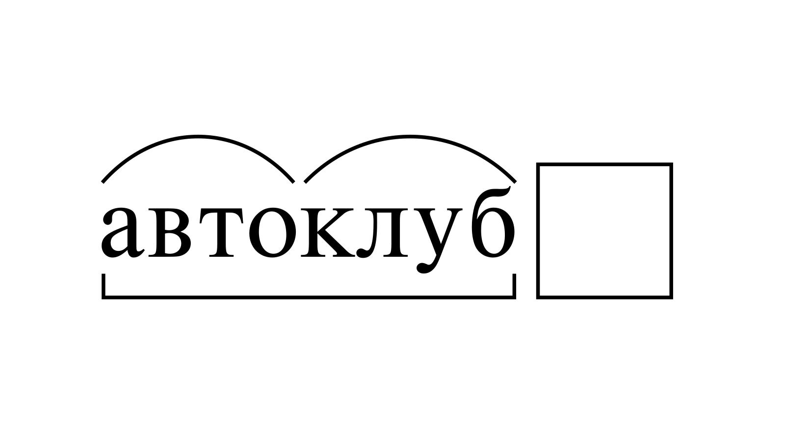 Разбор слова «автоклуб» по составу