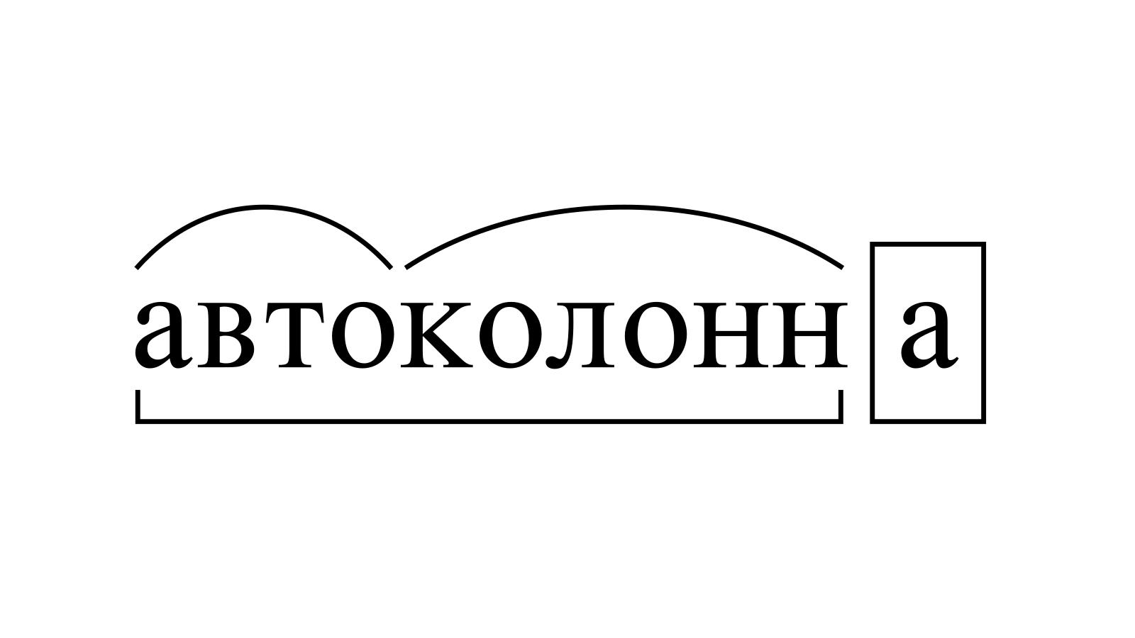 Разбор слова «автоколонна» по составу