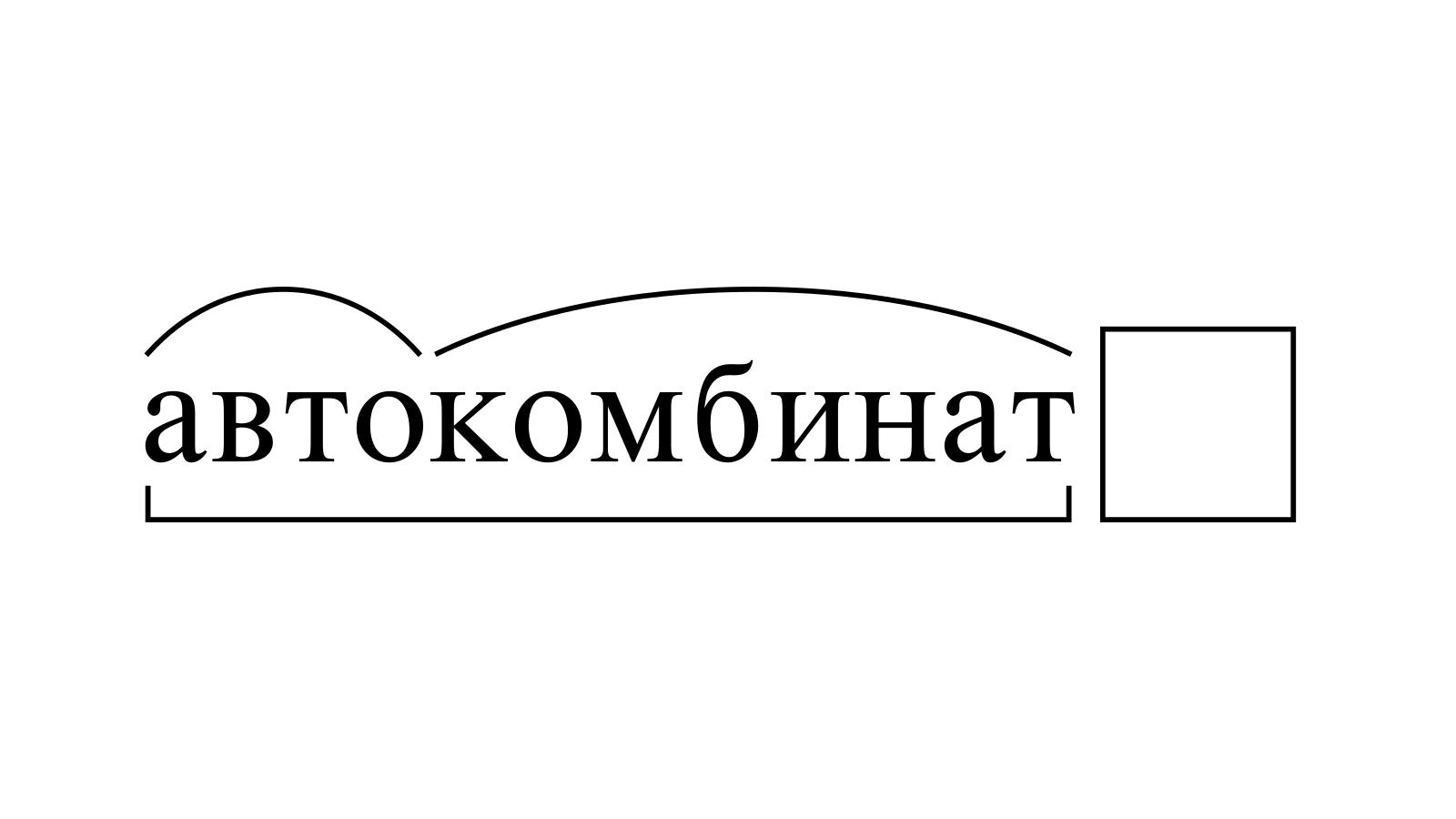 Разбор слова «автокомбинат» по составу