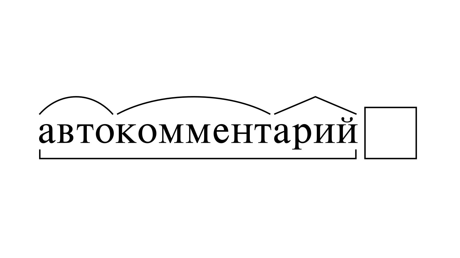 Разбор слова «автокомментарий» по составу