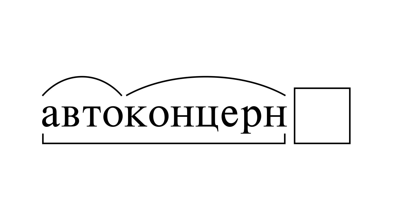 Разбор слова «автоконцерн» по составу
