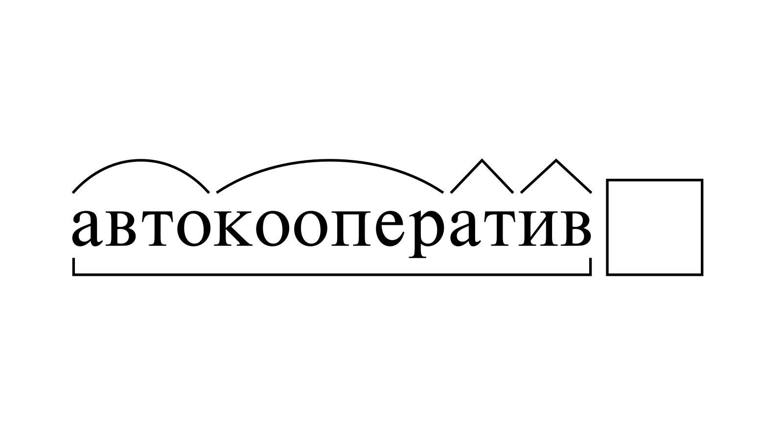 Разбор слова «автокооператив» по составу