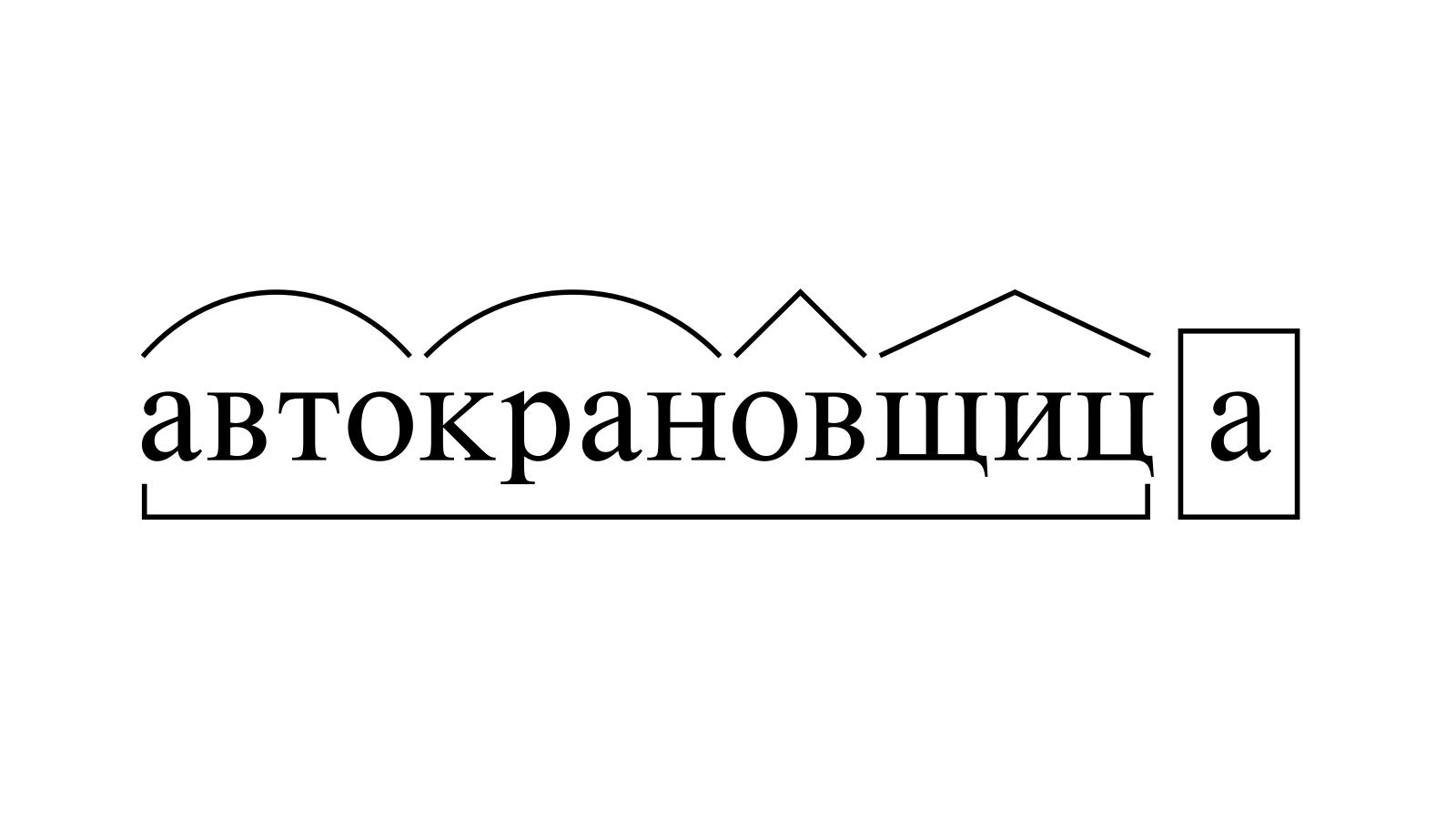 Разбор слова «автокрановщица» по составу