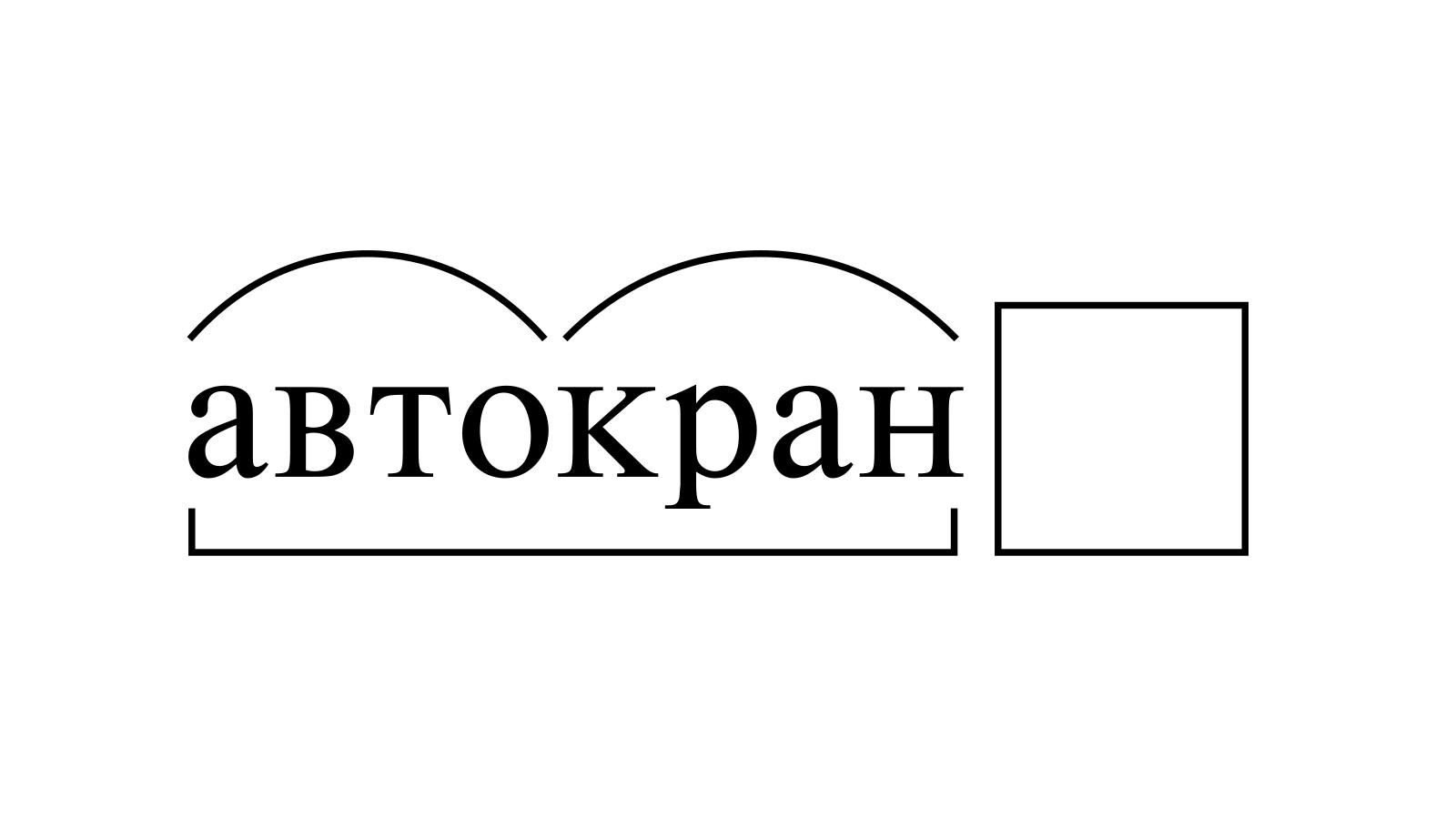 Разбор слова «автокран» по составу