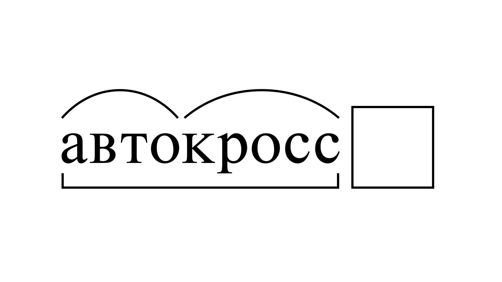 Разбор слова «автокросс» по составу