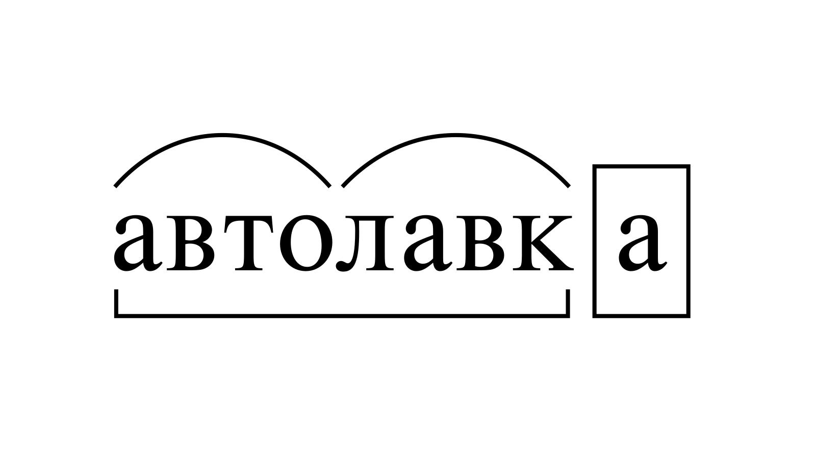 Разбор слова «автолавка» по составу