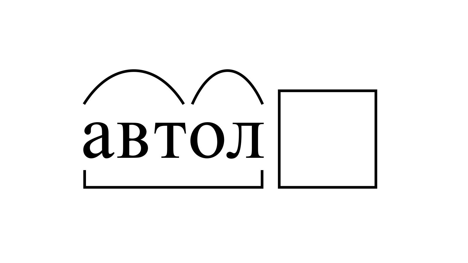 Разбор слова «автол» по составу