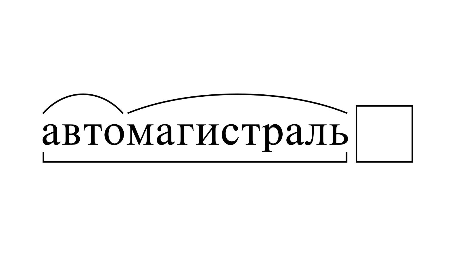 Разбор слова «автомагистраль» по составу
