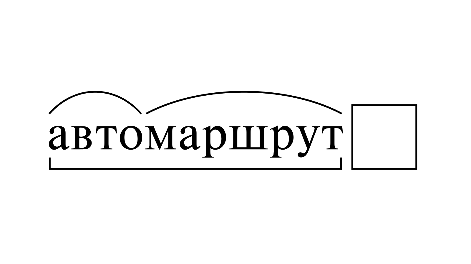 Разбор слова «автомаршрут» по составу