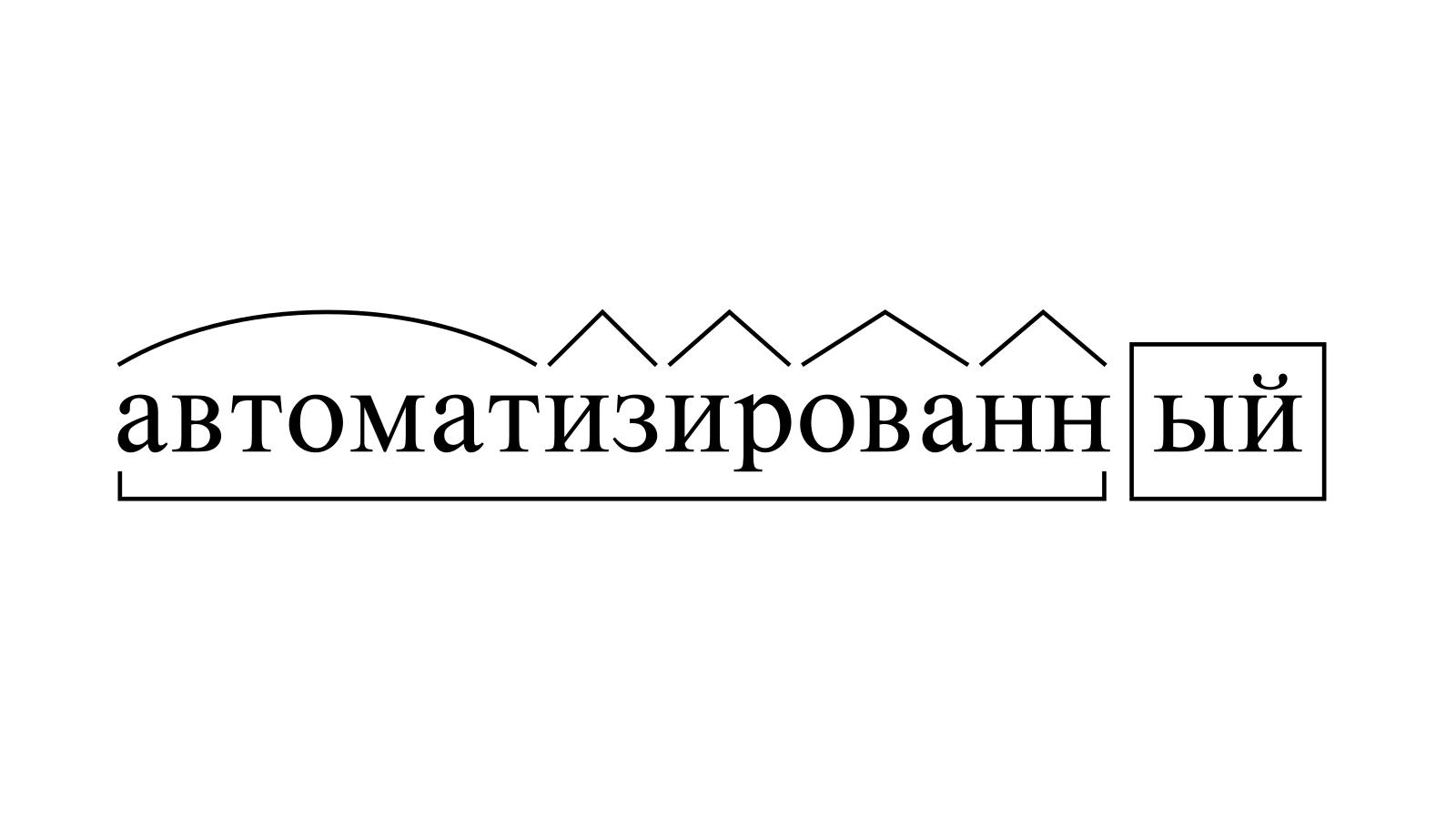 Разбор слова «автоматизированный» по составу