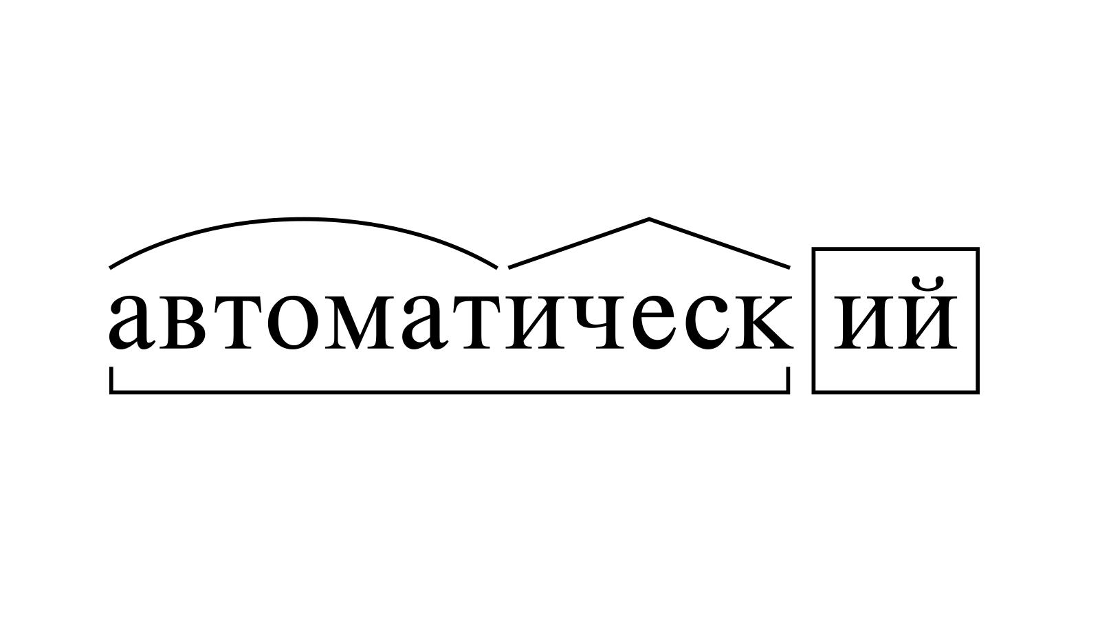 Разбор слова «автоматический» по составу
