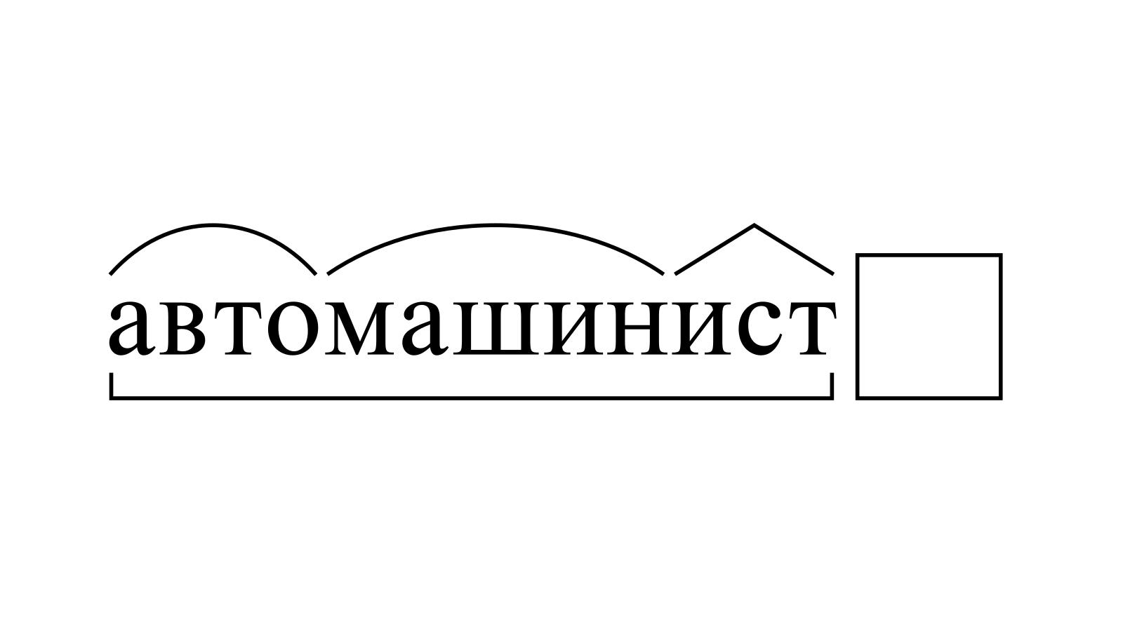 Разбор слова «автомашинист» по составу