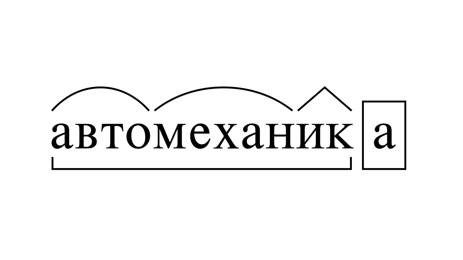 Разбор слова «автомеханика» по составу