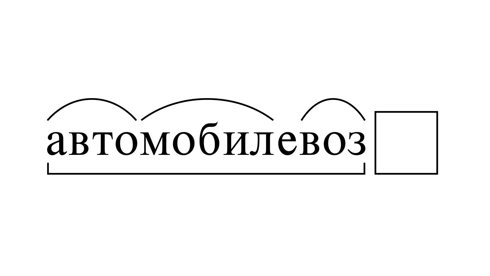 Разбор слова «автомобилевоз» по составу