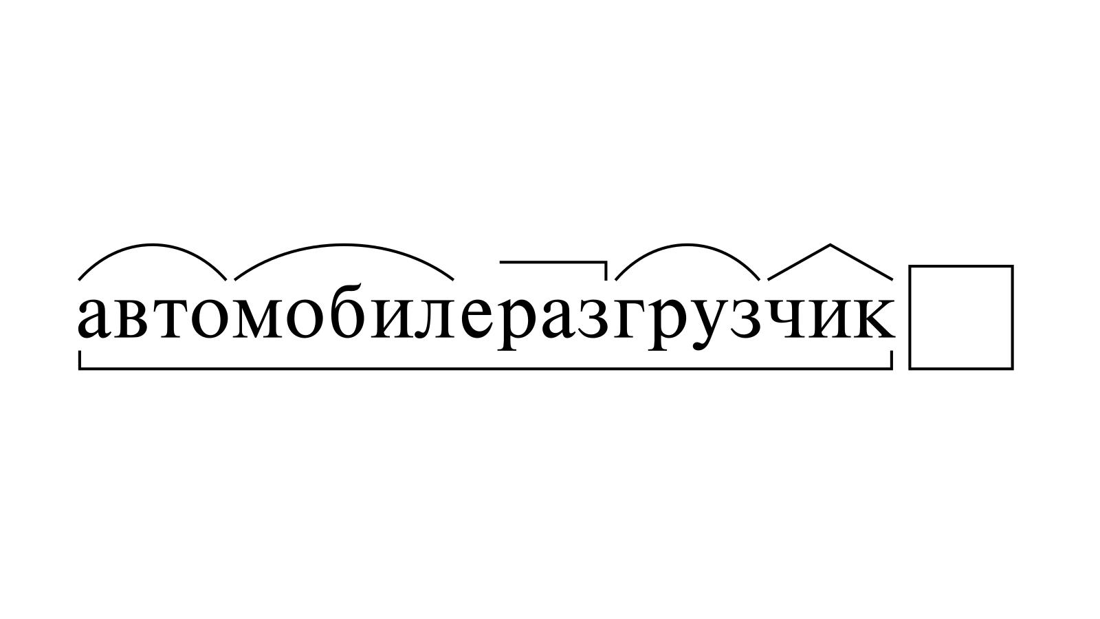 Разбор слова «автомобилеразгрузчик» по составу