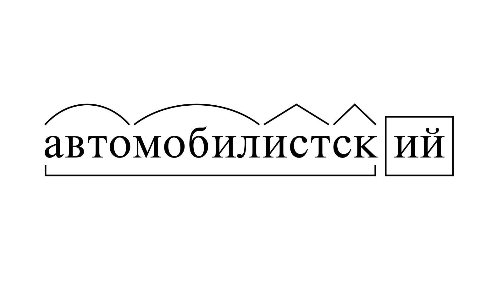 Разбор слова «автомобилистский» по составу