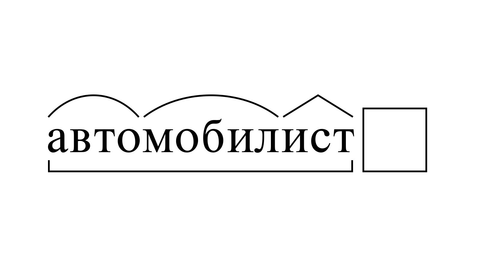 Разбор слова «автомобилист» по составу