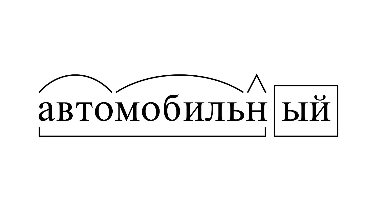 Разбор слова «автомобильный» по составу