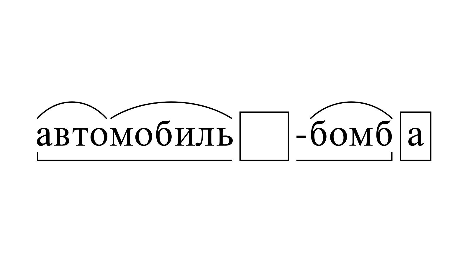 Разбор слова «автомобиль-бомба» по составу