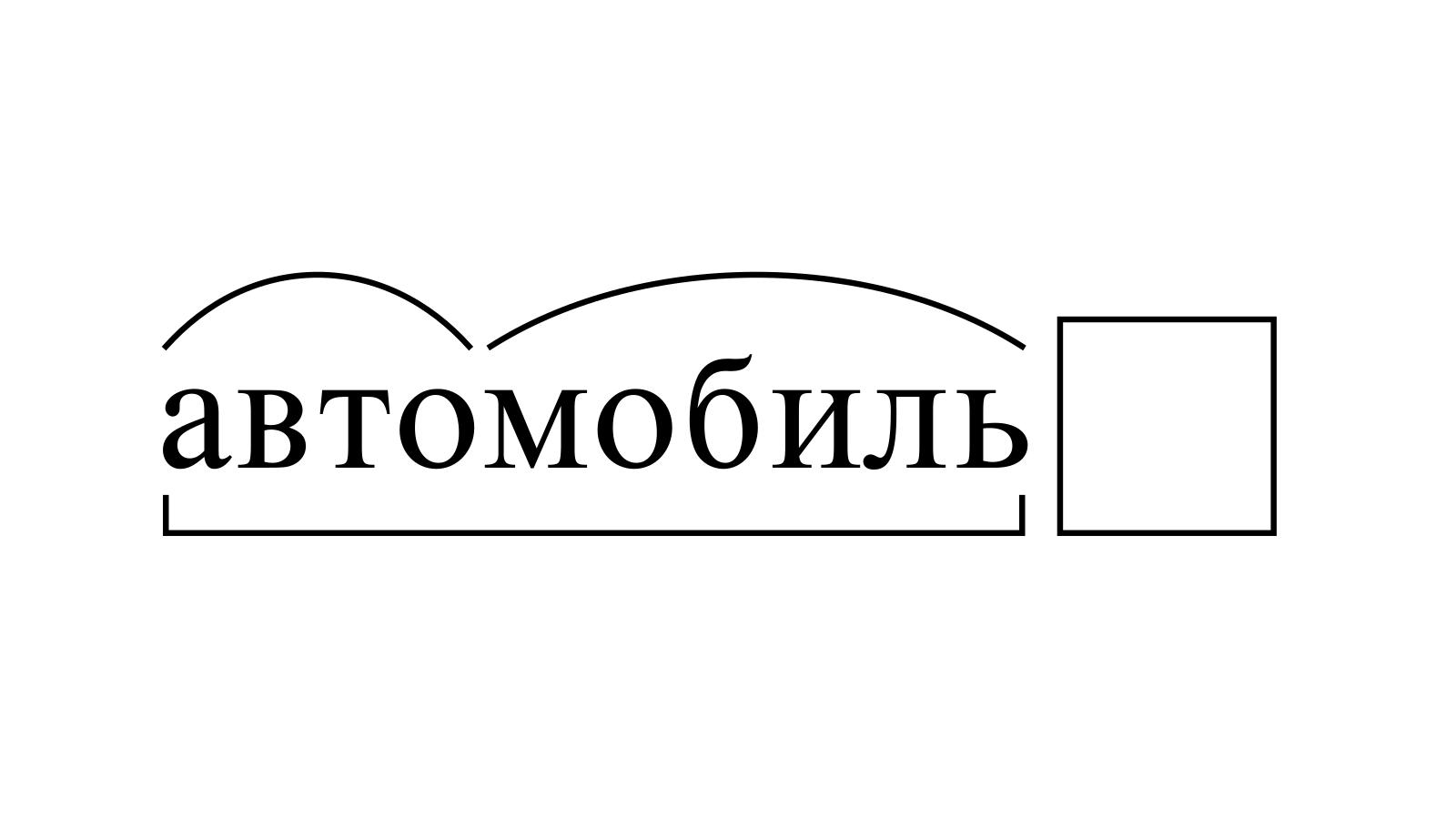 Разбор слова «автомобиль» по составу
