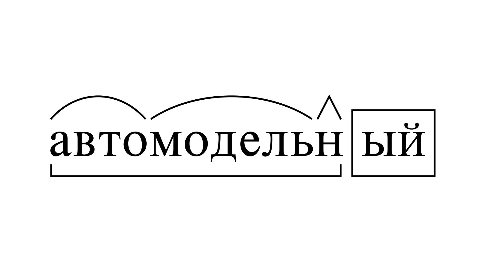 Разбор слова «автомодельный» по составу