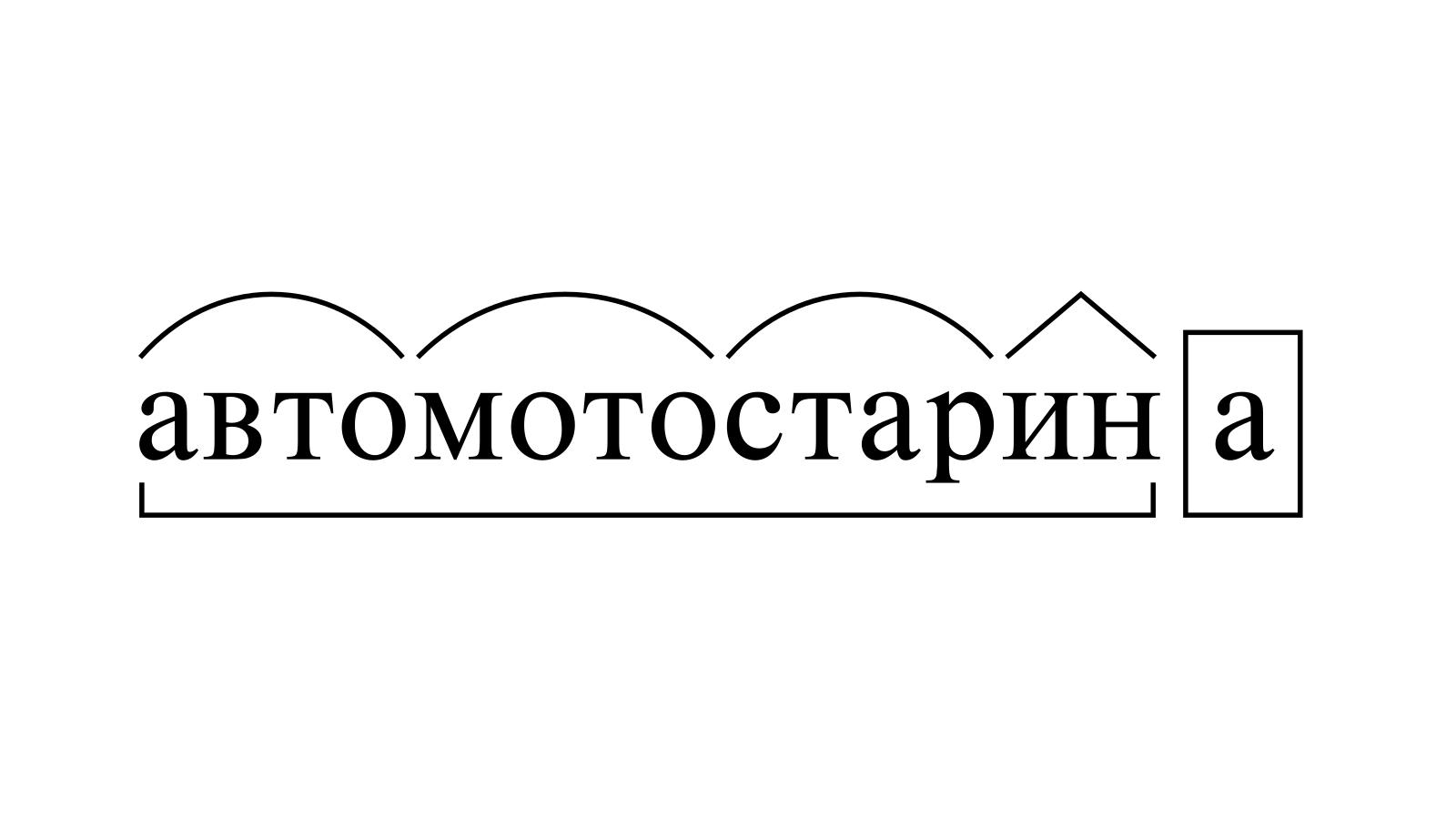 Разбор слова «автомотостарина» по составу