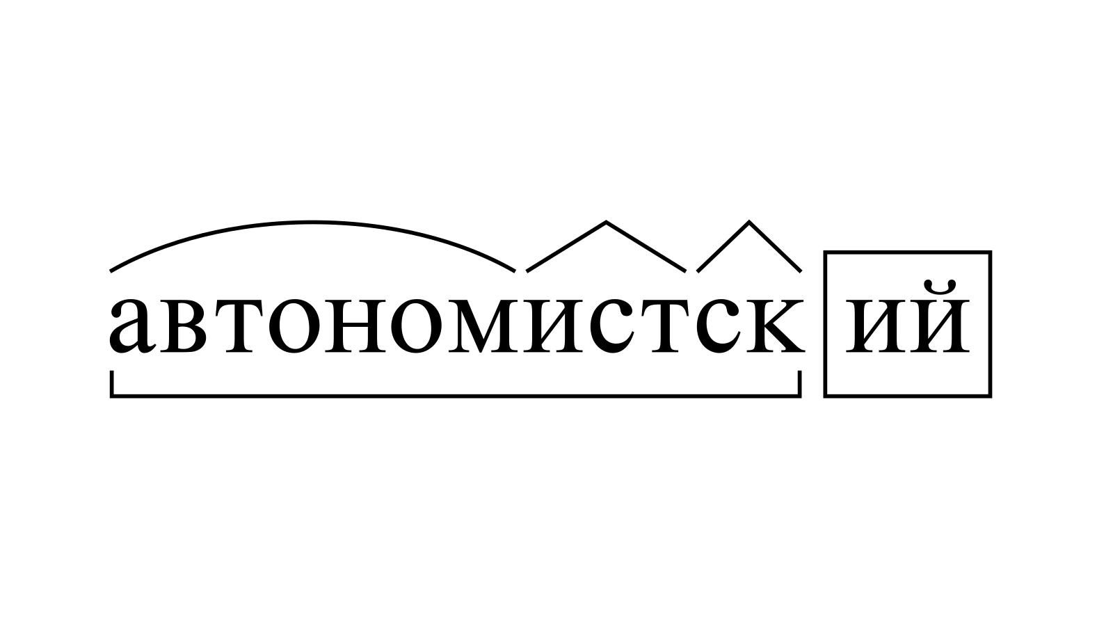 Разбор слова «автономистский» по составу