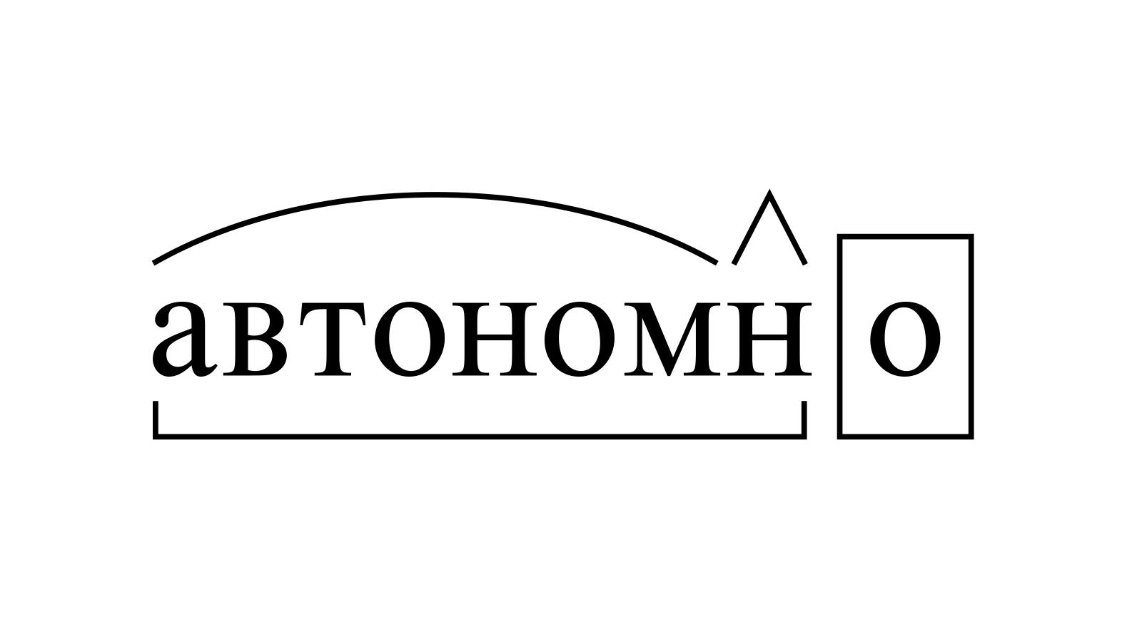 Разбор слова «автономно» по составу