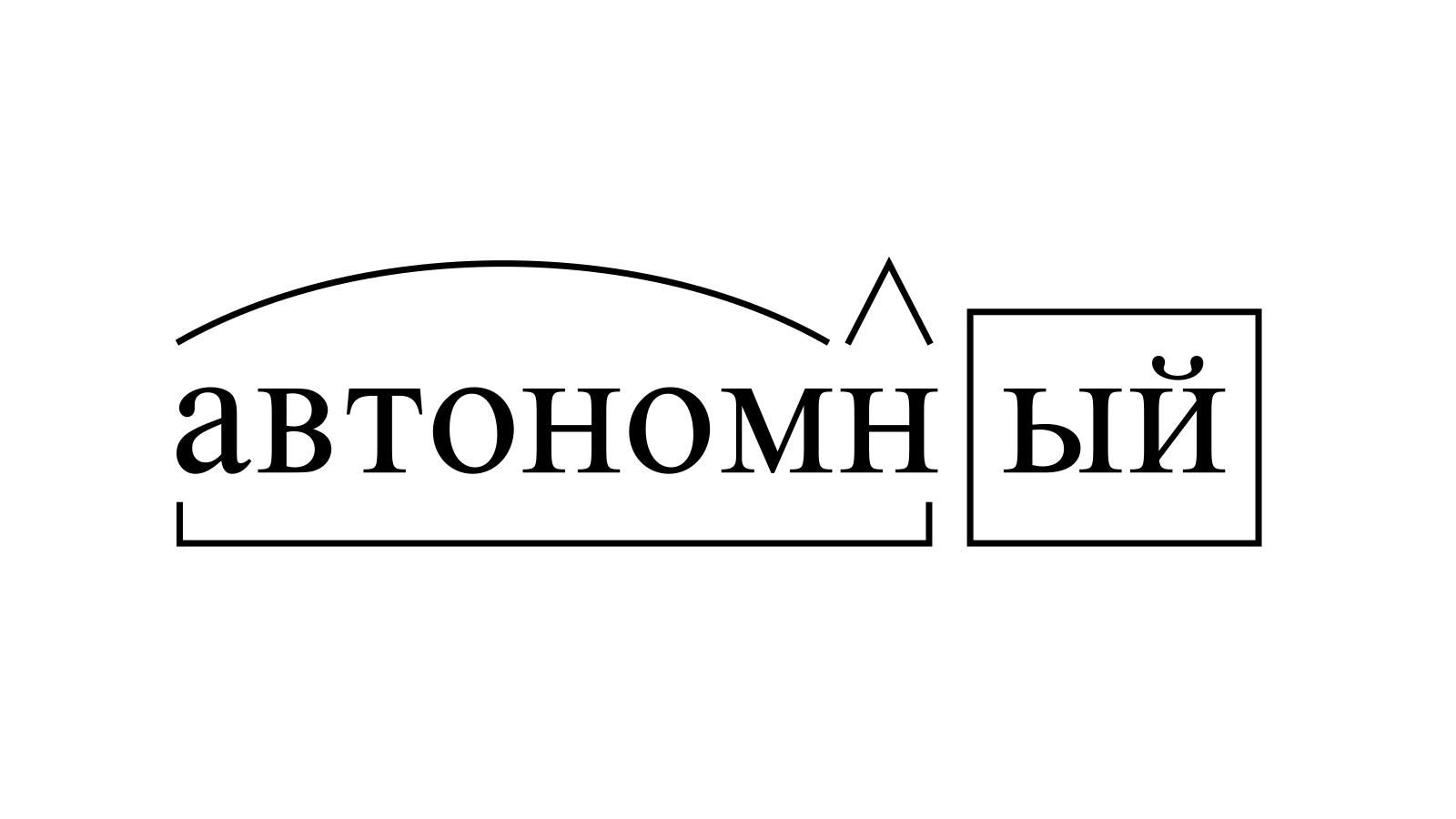 Разбор слова «автономный» по составу