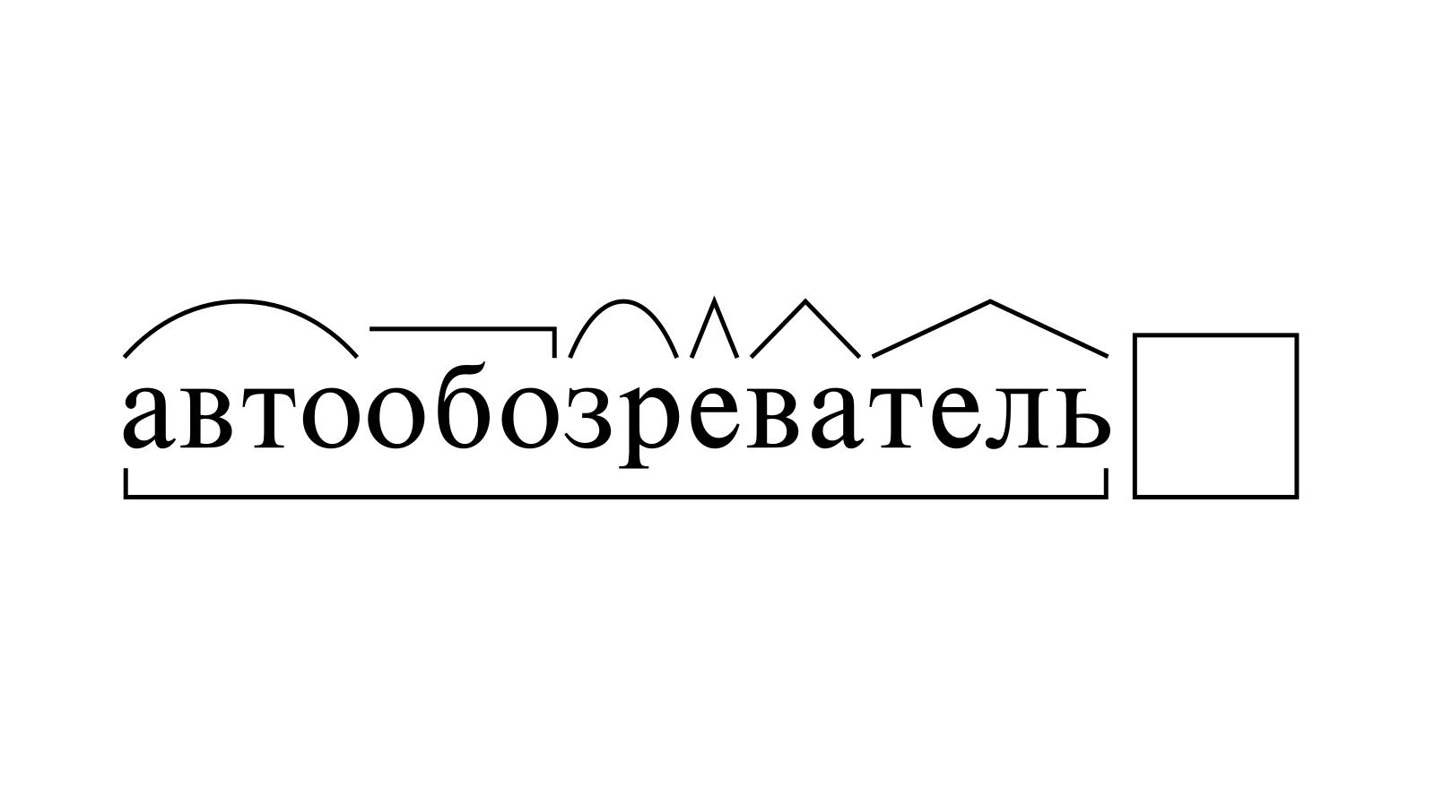 Разбор слова «автообозреватель» по составу