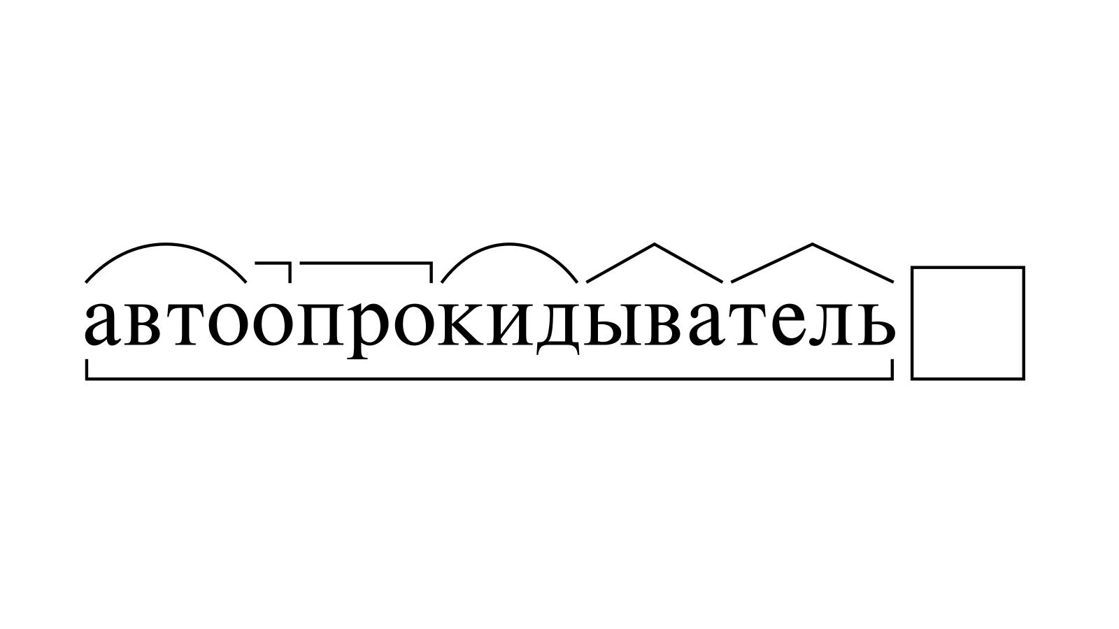 Разбор слова «автоопрокидыватель» по составу