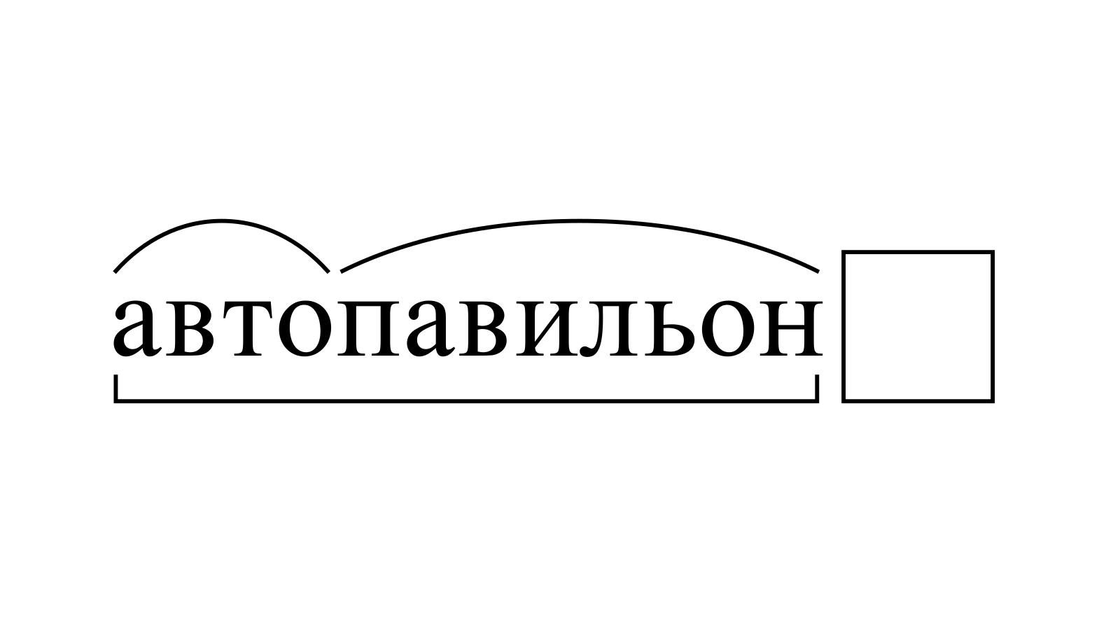 Разбор слова «автопавильон» по составу