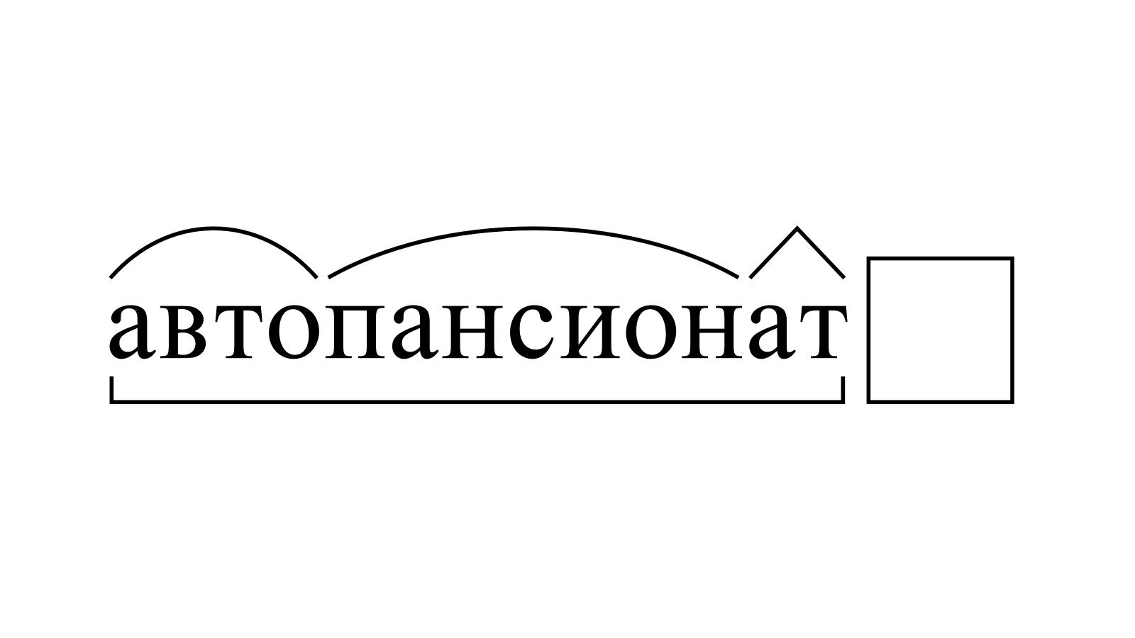 Разбор слова «автопансионат» по составу