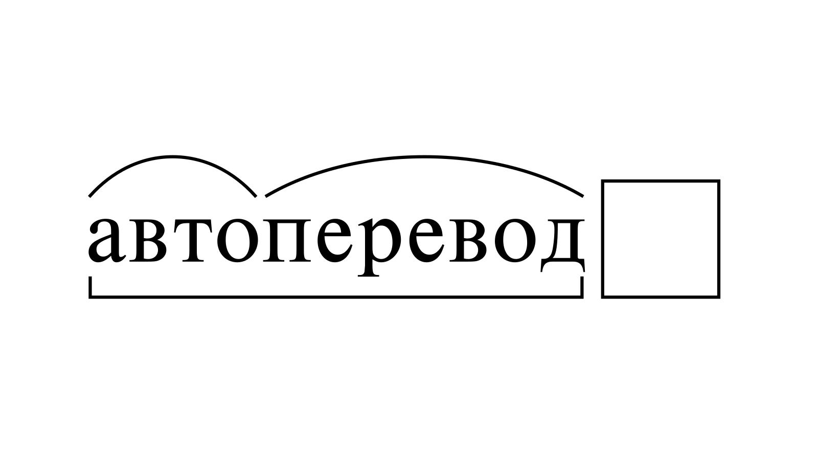 Разбор слова «автоперевод» по составу